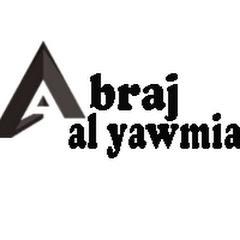 الابراج اليومية - ABraj Al yawmia