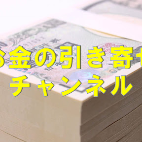 お金の引き寄せch