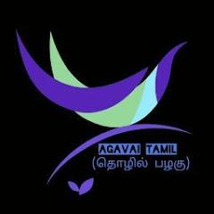 Agavai Tamil தொழில் பழகு