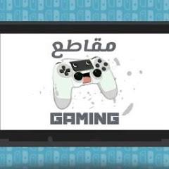 مقاطع Gaming