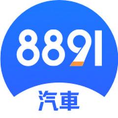 8891汽車