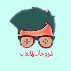 شروحات والعاب Explanations and games