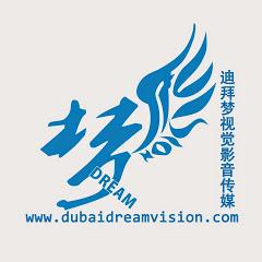 迪拜梦视觉传媒Dream Vision Media FZ LLC