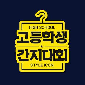 고등학생 간지대회Highschool Styleicon