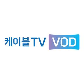 케이블TV VOD
