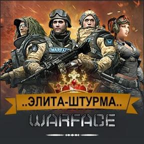 Клан ..ЭЛИТА-ШТУРМА.. (WarFace)