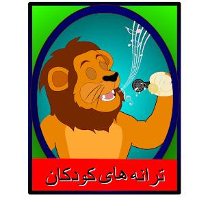 Persian Kids