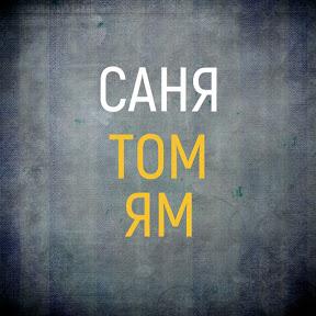 Саня Том Ям