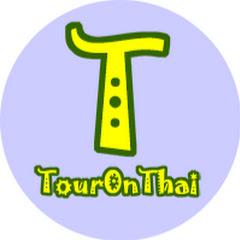 touronthai ท่องเที่ยวไทย