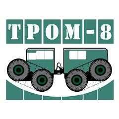 Вездеходы Тром-8