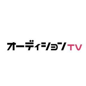 オーディションTV
