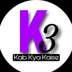 Kab Kya Kaise