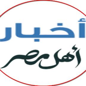 اخبار أهل مصر