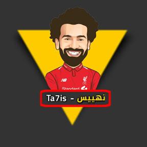 تهييس - Ta7is