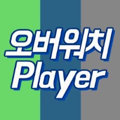 오버워치Player