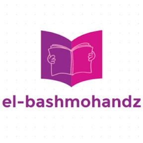 الـبشمهندز el-bashmohandz