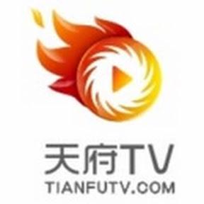 天府TV官方频道
