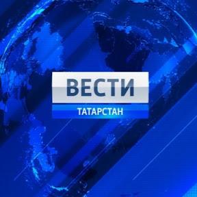ВЕСТИ - ТАТАРСТАН