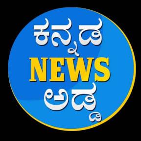 Kannada News Adda !