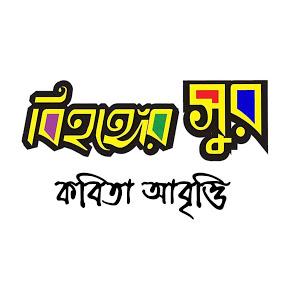 Bihonger Shur