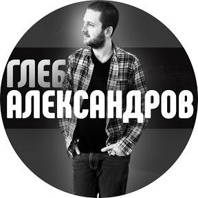 Глеб Александров