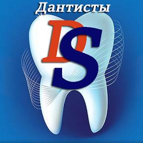 Дантисты - Стоматология
