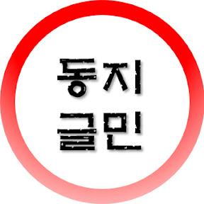 AOA동지글민