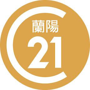 蘭陽21不動產宏鎰集團