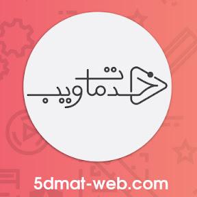 5dmat-web