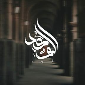 الوعد alwaed
