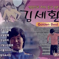 Kim Se Hwan - Topic