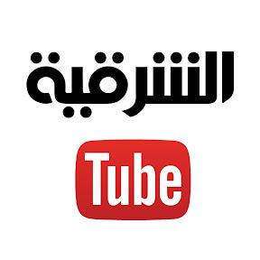 Alsharqiya Tube