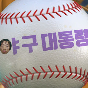 야구대통령
