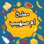 مطبخ أم صهيب Mutfak Lamyaa