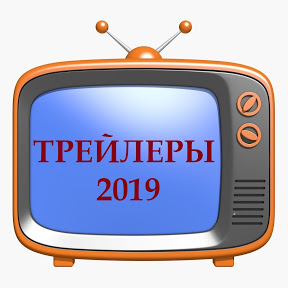 НОВЫЕ ТРЕЙЛЕРЫ 2019