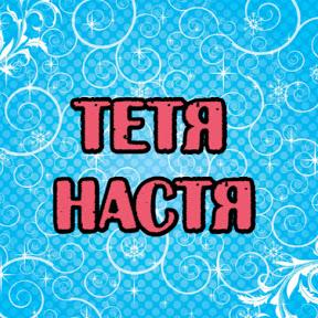 Тётя Настя