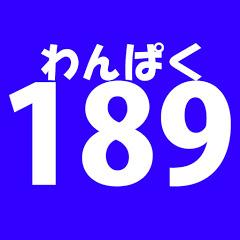 189チャンネル