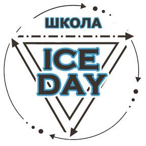 Школа хоккея «ice Day»