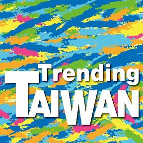 潮台灣Trending Taiwan