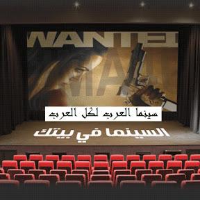 سينما العرب لكل العرب