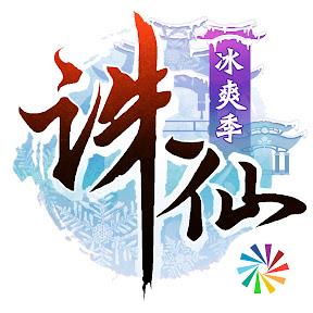 诛仙- 中国第一仙侠手游