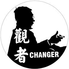 觀者Changer