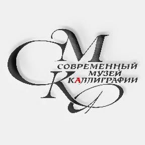 Современный музей каллиграфии (The Contemporary Museum of Calligraphy)