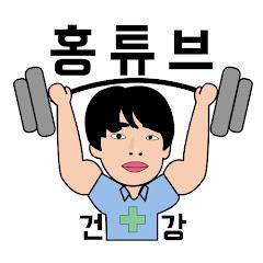 홍튜브-통증/재활/건강 전문채널