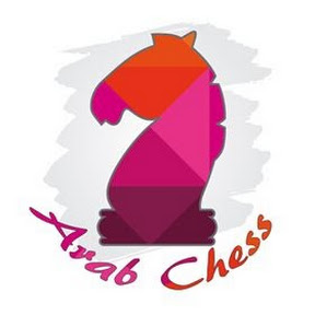 شطرنج العرب