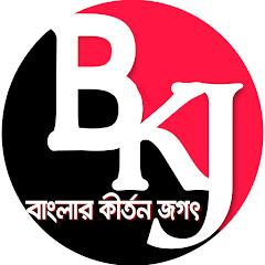 Bangla Kirtan Jagat