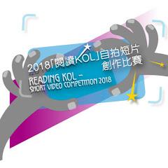 自拍短片創作比賽2018閱讀KOL