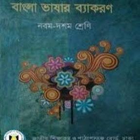 Bangla Tutorial with Saklain Oddri