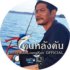 คนตกปลา Fishing KonLrangKan OFFICIAL