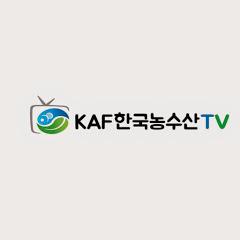 KAF 한국농수산 TV